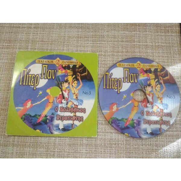 DVD 2 pedikestenies *piter pan* o moulivenios stratiotis*.