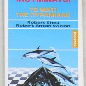 Robert Anton Wilson / Robert Shea - Οι Ιλουμινάτοι – Το μάτι της πυραμίδας