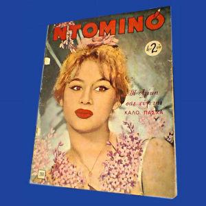 ΑΓΓΕΛΙΕΣ ΑΛΙΚΗ ΒΟΥΓΙΟΥΚΛΑΚΗ ΠΕΡΙΟΔΙΚΟ ΝΤΟΜΙΝΟ 1963 ALIKI VOUGIOUKLAKI GREEK CINEMA MOVIE FILM STAR VINTAGE DOMINO NTOMINO MAGAZINE GREECE ΟΛΟΚΛΗΡΟ ΤΟ ΤΕΥΧΟΣ