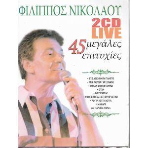 2 CD / ΦΙΛΙΠΠΟΣ ΝΙΚΌΛΑΟΥ  45 ΜΕΓΑΛΕΣ ΕΠΙΤΥΧΙΕΣ