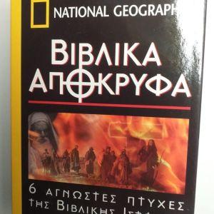 Βιβλικα Αποκρυφα.6 Αγωστες πτυχες της βιβλικης ιστοριας 6dvd