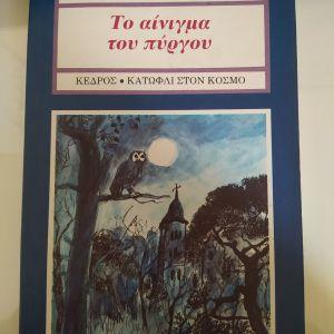 """Βιβλίο """"Το αίνιγμα του Πύργου"""""""