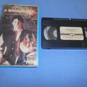 Ο ΑΣΥΓΚΡΑΤΗΤΟΣ / ALL THE RIGHT MOVES - VHS