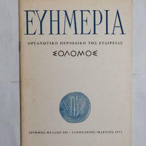 ΕΥΗΜΕΡΙΑ Οργανωτικό Περιοδικό της εταιρείας ΣΟΛΟΜΟΣ (ΙΑΝΟΥΑΡΙΟΣ - ΜΑΡΤΙΟΣ 1973)