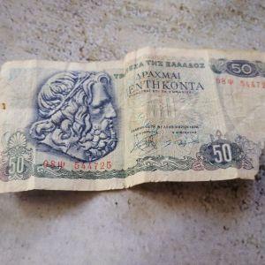 Ελληνικό του 1978 χαρτονομισμα πενήντα δραχμή.