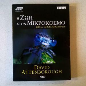 DVD ( 1 ) Η ζωή στον μικρόκοσμο
