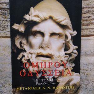 """Βιβλιο """"ΟΜΗΡΟΥ ΟΔΥΣΣΕΙΑ"""" Β"""" ΤΟΜΟΣ"""
