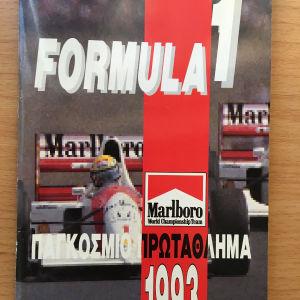 προγραμμα αγώνων φόρμουλα 1 αφιερώματα πίστες οδηγοί κτλ 1993 formula 1
