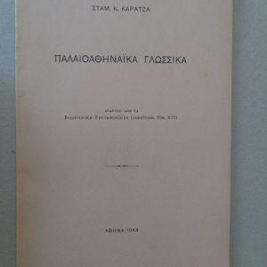 ΚΑΡΑΤΖΑΣ ΣΤΑΜΑΤΗΣ  Παλαιοαθηναϊκά γλωσσικά   Αθήνα 1943  Ανάτυπο.  14 σελ.  Αρχικά εξώφυλλα.