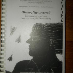 βιβλίο νηπιαγωγου (φωτοτυπημενο δεμενο)