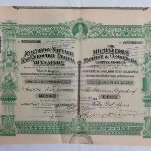 ΜΙΧΑΛΙΝΟΣ τίτλος 5 μετοχών (1912)