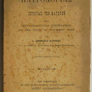 Εγχειρίδιον Πατρολογίας,  A.Διομήδους Κυριακού -1898.