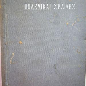 Πολεμικαί Σελίδες  από τον Ελληνοτουρκικόν πόλεμον του 1912 - Σπύρου Μελά - 1913