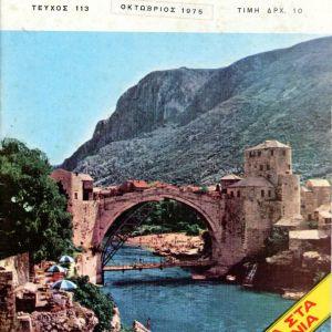Μακεδονική Ζωή, εικονογραφημένο περιοδικό Κ. Τσούρκα, Οκτώβριος 1975, τεύχος 113, έτος 10ο, Καστοριά Γούνα Αιμιλιανός Γρεβενά Μακεδονικός Αγώνας Αμουλιανή