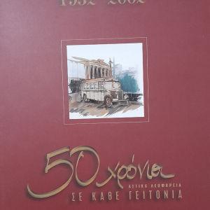 Λεύκωμα 1952-2002 50 χρόνια αστικά λεωφορεία