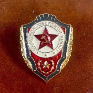 Ρωσικό μεταλλικό έμβλήμα- καρφίτσα- αριστείον ρώσικου στρατού Ε.Σ.Σ.Δ.