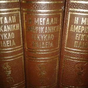 Η Μεγάλη Αμερικανική εγκυκλοπαίδεια.Ελλάς