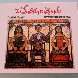 Γιάννης Σπανός, Λευτέρης Παπαδόπουλος - Το Σαββατόβραδο cd album