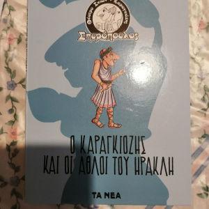 Dvd θέατρο σκιών - Καραγκιόζης Σπυρόπουλος