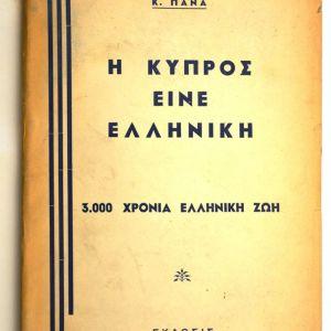 Η Κύπρος είνε ελληνική - Κ. Πανά