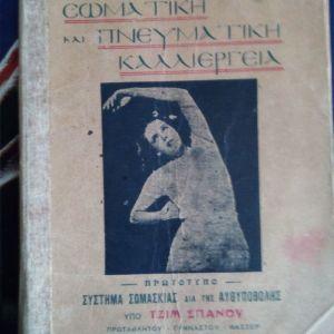Βιβλιο(Γυμναστικης)1940
