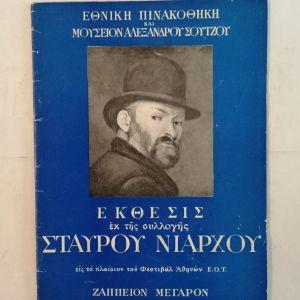 ΝΙΑΡΧΟΣ - ΕΚΘΕΣΙΣ εκ της συλλογής ΣΤΑΥΡΟΥ ΝΙΑΡΧΟΥ