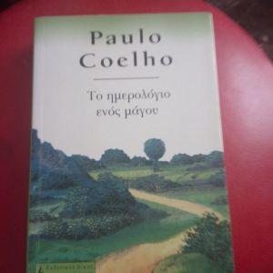 2 βιβλία του PAULO COELHO