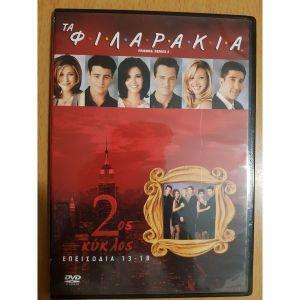 ΤΑ ΦΙΛΑΡΑΚΙΑ-Β ΚΥΚΛΟΣ-4 DVD
