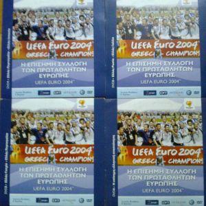 UEFA EURO 2004 - Η ΕΠΙΣΗΜΗ ΣΥΛΛΟΓΗ ΤΩΝ ΠΡΩΤΑΘΛΗΤΩΝ ΕΥΡΩΠΗΣ