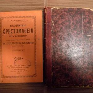 αντικες σχολικα βιβλια 1885-1913