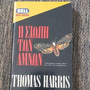 THOMAS HARRIS - Η ΣΙΩΠΗ ΤΩΝ ΑΜΝΩΝ ΕΚΔΟΣΕΙΣ BELL 1990
