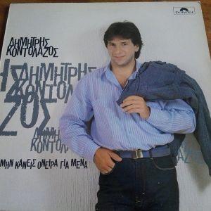 Δημήτρης Κοντολάζος - Μην Κάνεις Όνειρα Για Μένα. Δίσκος Βινυλίου 1986