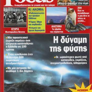 Περιοδικο Focus Τευχος 19 Σεπτεμβριος 2001