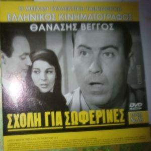 DVD 2 ΣΕ 1 ΣΧΟΛΗ ΓΙΑ ΣΩΦΕΡΙΝΕΣ-ΜΟΝΟΙ ΣΤΗ ΡΩΜΗ
