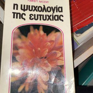 Η ψυχολογία της ευτυχίας, βιβλίο ψυχολογίας