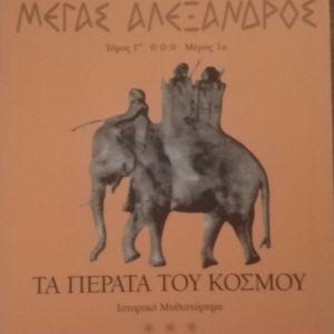 Βιβλίο Μέγας Αλέξανδρος