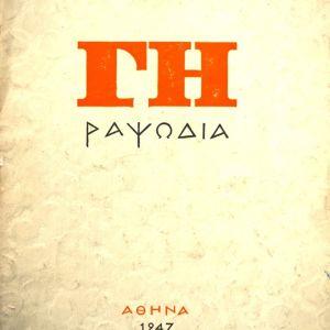 Γη Ραψωδία -Νίκου Σημηριώτη - 1947
