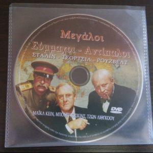 Ταινία - DVD Μεγάλοι Σύμμαχοι - Αντίπαλοι