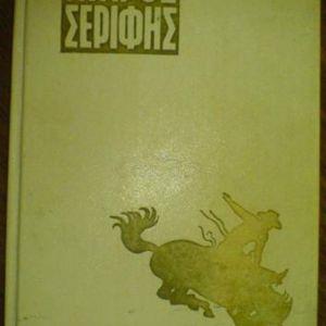 Τόμος Μικρού Σερίφη Νο 5 (1963)