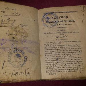 Σύνταγμα του 1864 και αστικός κώδικας 1861 σπάνια αυθεντική έκδοση