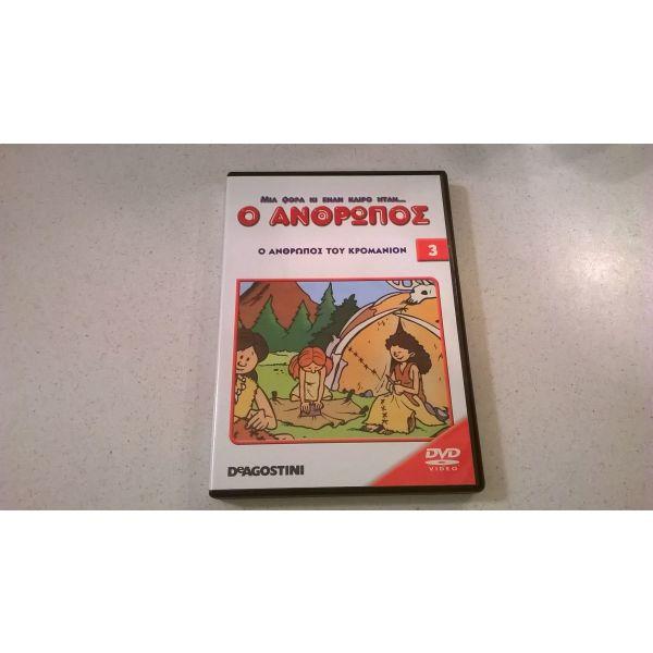 DVD ( 1 ) o anthropos (o anthropos tou kromanion)
