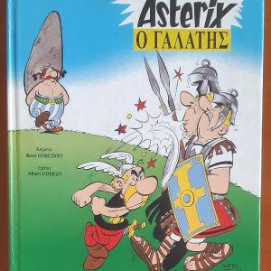 Σκληρόδετο Αστερίξ - Αστερίξ ο Γαλάτης