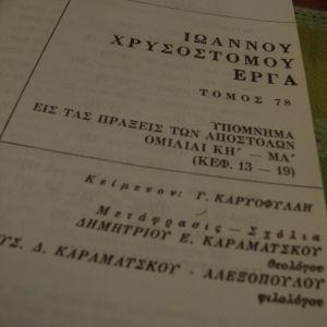 Ιωάννου Χρυσοστόμου έργα. τόμος 78