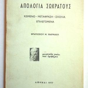 Φραγκίσκου Μ. Φαρμάκη - Πλάτωνος Απολογία Σωκράτους -  1977
