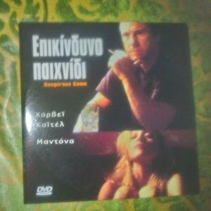 DVD ΕΠΙΚΙΝΔΥΝΟ ΠΑΙΧΝΙΔΙ