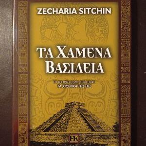 ΒΙΒΛΙΑ ΤΑ ΧΑΜΕΝΑ ΒΑΣΙΛΕΙΑ ZECHARIA SITCHIN ΤΟ 4ο ΒΙΒΛΙΟ ΤΗΣ ΣΕΙΡΑΣ