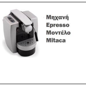 Μηχανή espresso Mitaca