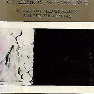 Ο ΓΛΩΣΣΙΚΟΣ ΑΦΕΛΛΗΝΙΣΜΟΣ ΠΕΡΑΝ ΤΟΥ ΜΙΣΟΞΕΝΙΣΜΟΥ ΚΑΙ ΥΠΟΤΕΛΕΙΑΣ - ΓΙΑΝΝΗΣ Μ. ΚΑΛΙΟΡΗΣ (Εκδ. Πολύτυπο)