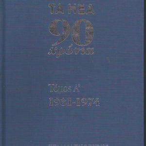 90 ΧΡΟΝΙΑ ΤΑ ΝΕΑ-2 ΤΟΜΟΙ