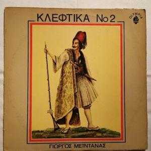 Δίσκος βινυλίου Κλέφτικα Νο 2 του 1977 - Γ. Μεϊντανάς